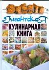 Гигантская кулинарная книга Смирнова Л.