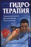 Гидротерапия Андрияшек Ю.И., Ежов В.В.