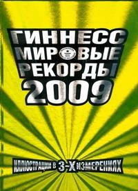 Гиннесс. Мировые рекорды 2009 Павлова И.В.