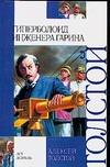 Толстой А.Н., Федичкин Ю. - Гиперболоид инженера Гарина обложка книги