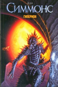 Симмонс Д. - Гиперион обложка книги