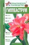 Гиппеаструм Кулиш С.В.