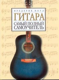 Гитара. Самый полный самоучитель