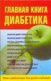 Главная книга диабетика Милюкова И.В.