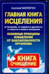 Главная книга исцеления. Основные принципы избавления от зашлакованности организ Маловичко А.