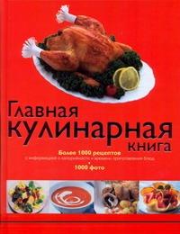 Главная кулинарная книга Голотынина Ольга Евгеньевна
