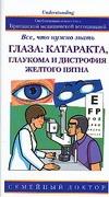 Глаза: катаракта, глаукома и дистрофия желтого пятна Уолтерз Р.