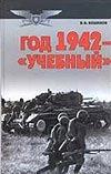 Год 1942 -