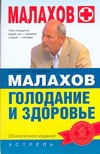 Голодание и здоровье Малахов Г.П.