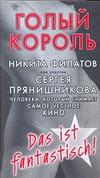 Голый король, или Агенты сексуальной безопасности Прянишников Сергей, Филатов Никита