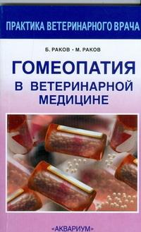 Гомеопатия в ветеринарной медицине Раков Б., Раков М.