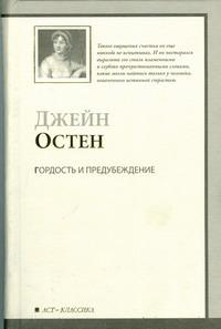 Гордость и предубеждение Остен Д.