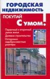 Городская недвижимость Троев В.А.