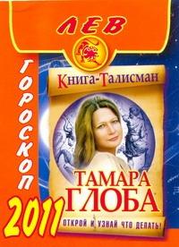 Гороскоп на 2011 год. Лев