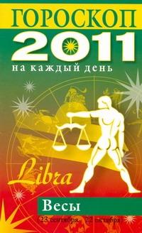 Гороскоп на каждый день. 2011 год. Весы