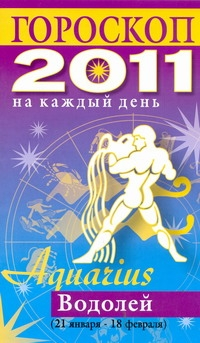 Гороскоп на каждый день. 2011 год. Водолей