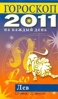 Гороскоп на каждый день. 2011 год. Лев