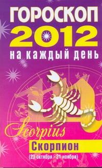 Гороскоп на каждый день. 2012 год. Скорпион