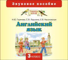 Английский язык. 3 класс. Аудиоприложение (CD)