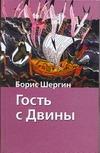 Гость с Двины Шергин Б.В.