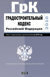 Градостроительный кодекс Российской Федерации. Текст с изм.и доп. на 2001 год
