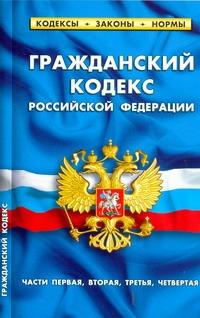 Гражданский код.РФ(1+2+3+4ч) 1.06.10