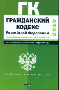 Гражданский кодекс Российской Федерации. Текст с изм.и доп. на 1 августа 2010 г.