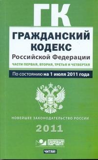 Гражданский кодекс Российской Федерации. Ч. 1, 2, 3, 4. По сост. на 1 июля 2011