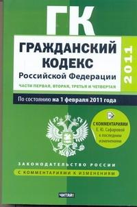 Гражданский кодекс Российской Федерации. Ч.1, 2, 3, 4