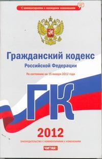 Гражданский кодекс РФ по состоянию  на 15.01.2012 Сафарова Е.Ю.