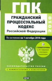 Гражданский процессуальный кодекс  Российской Федерации Сафарова Е.Ю.