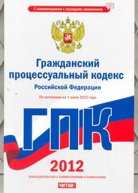 Гражданский процессуальный кодекс  Российской Федерации. На 1 июня 2012 года