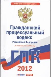 Гражданский процессуальный кодекс  Российской Федерации. На 1 мая 2012 года