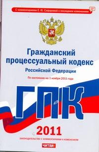 Гражданский процессуальный кодекс  Российской Федерации. По состоянию на 1ноября