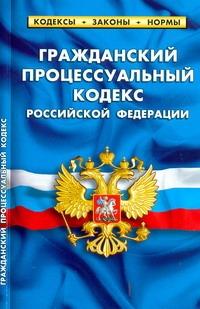 Гражданский процессуальный кодекс РФ 20.05.10
