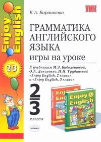 Грамматика английского языка.Игры на уроке 2-3классы: