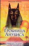 Гробница Анубиса Неваль Ф.