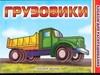 Грузовики Федоров А.В.