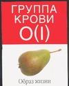 Группа крови 0 (I). Образ жизни