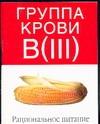 Группа крови B(III). Рациональное питание