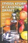 Группа крови и сахарный диабет Головешкина О.В.
