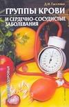 Группы крови и сердечно-сосудистые заболевания Гассенко Д.И.