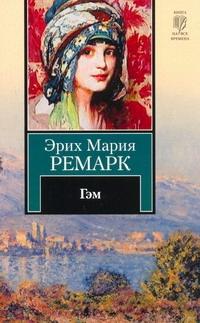Гэм Ремарк Э.М., Федорова Н.