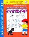 Ершова О. - Давай научимся считать! 5-6 лет обложка книги