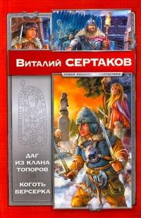Даг из клана Топоров. Коготь берсерка Сертаков В.