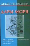 Дары моря Кановская М.