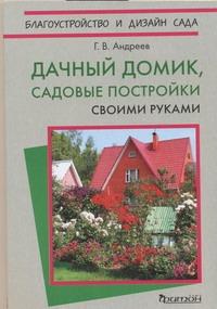 Дачный домик, садовые постройки своими руками