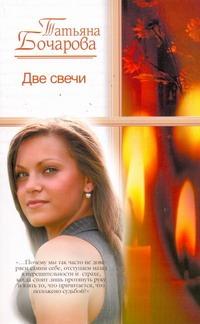Две свечи Бочарова Т.А.