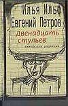 Двенадцать стульев Ильф И. А., Петров В.В