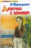 Девочка с камнем Фраерман Р.И.